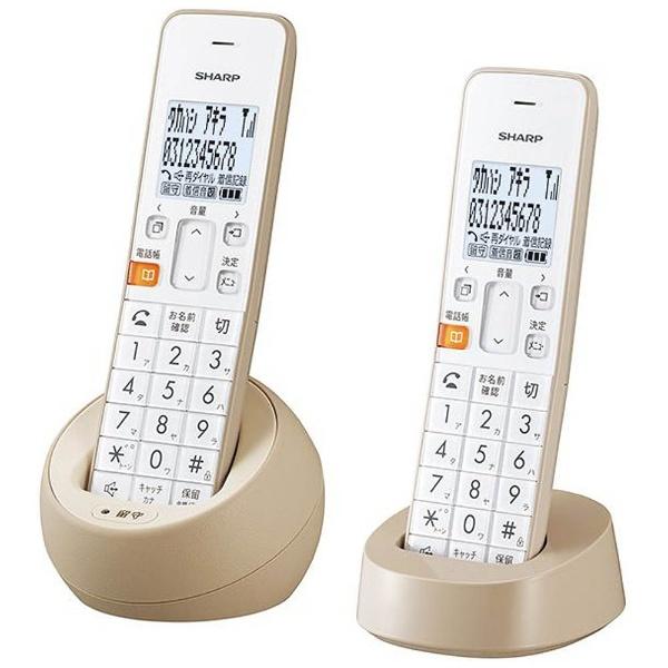 【送料無料】 シャープ SHARP 【子機2台】デジタルコードレス留守番電話機 JD-S08CW-C (ベージュ系)