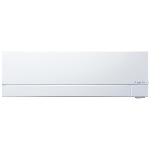 【標準工事費込!】 三菱 Mitsubishi Electric MSZ-FZ6318S-W エアコン 霧ヶ峰 FZシリーズ ピュアホワイト [おもに20畳用 /200V][MSZFZ6318SW+MUZFZ631]