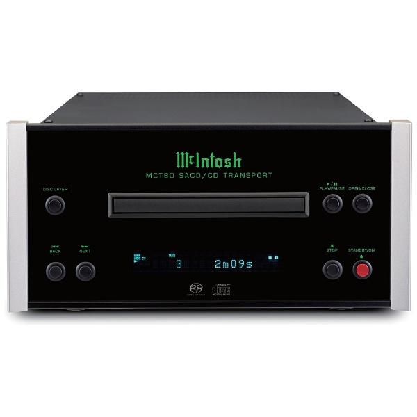 【送料無料】 MCINTOSH SACD/CDトランスポート MCT80