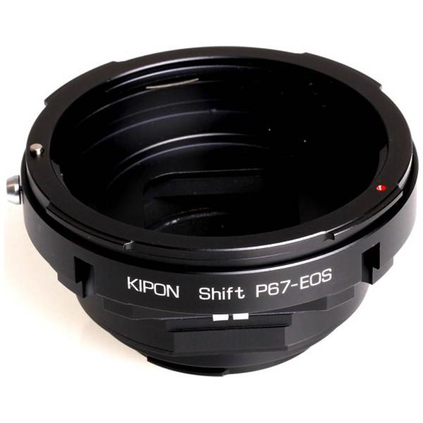 【送料無料】 KIPON マウントアダプター SHIFT P67-EOS【ボディ側:キヤノンEF/レンズ側:ペンタックス67】[SHIFTP67EOS]