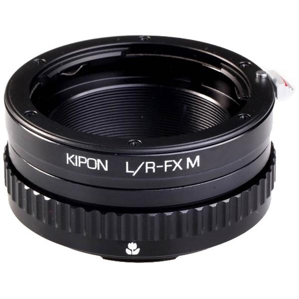 【送料無料】 KIPON マウントアダプター L/R-FX M【ボディ側:富士フイルムX/レンズ側:ライカR】[LRFXM]