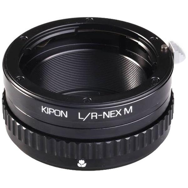 【送料無料】 KIPON マウントアダプター L/R-NEX M【ボディ側:ソニーE/レンズ側:ライカR】[LRNEXM]
