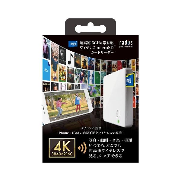 【送料無料】 ラディウス Wi-Fi ポータブルmicroSDカードリーダー ホワイト RWWPS01W