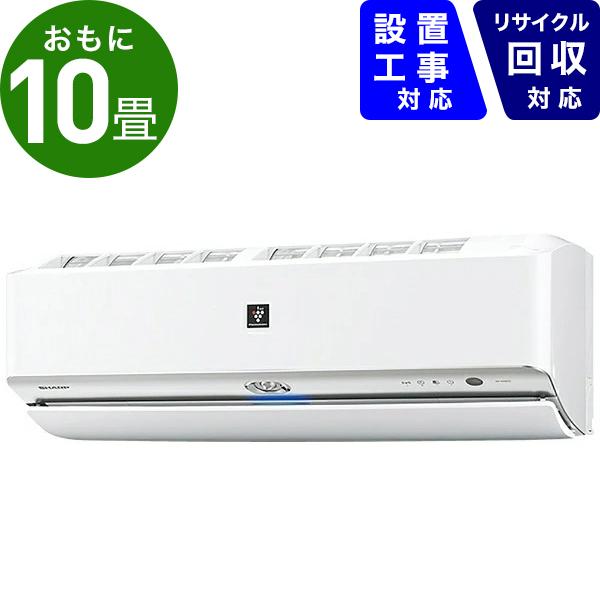 【標準工事費込!】 シャープ SHARP AY-H28X-W エアコン H-Xシリーズ [おもに10畳用 /100V]