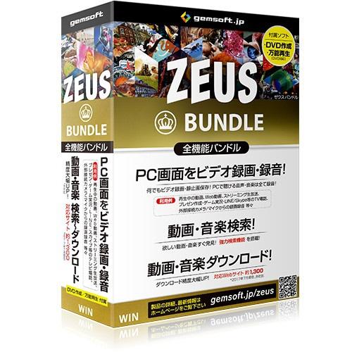 【送料無料】 GEMSOFT 〔Win版〕 ZEUS Bundle ~万能バンドル~ 画面録画/録音/動画&音楽ダウンロード [Windows用]