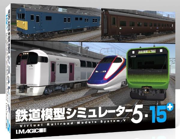【送料無料】 アイマジック 〔Win版〕 鉄道模型シミュレーター 5 -15+ [Windows用]