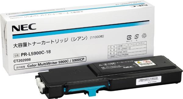 【送料無料】 NEC エヌイーシー 【純正】トナーカートリッジ PR-L5900C-18 シアン