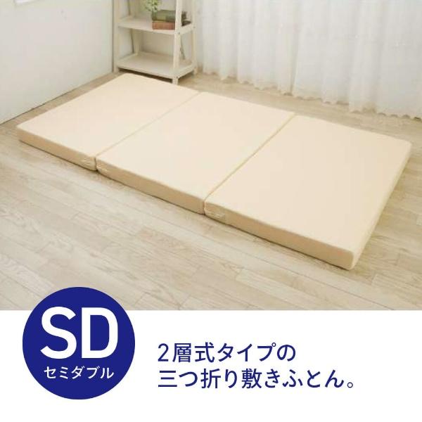 【送料無料】 生毛工房(うもうこうぼう) 三つ折二層式敷ふとん (セミダブルサイズ/幅120×長さ200cm) 【日本製】