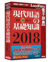 【送料無料】 ロゴヴィスタ 〔Win版〕 現代用語の基礎知識 1999~2018 20年分特別パック [Windows用]