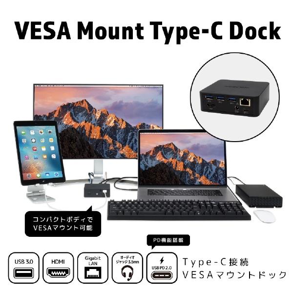 【送料無料】 アーキサイト VESAマウントType-Cドック USB PD2.0対応 AS-DCS01 HDMI/USB3.0×4/Gigabit LAN/3.5mmオーディオジャック