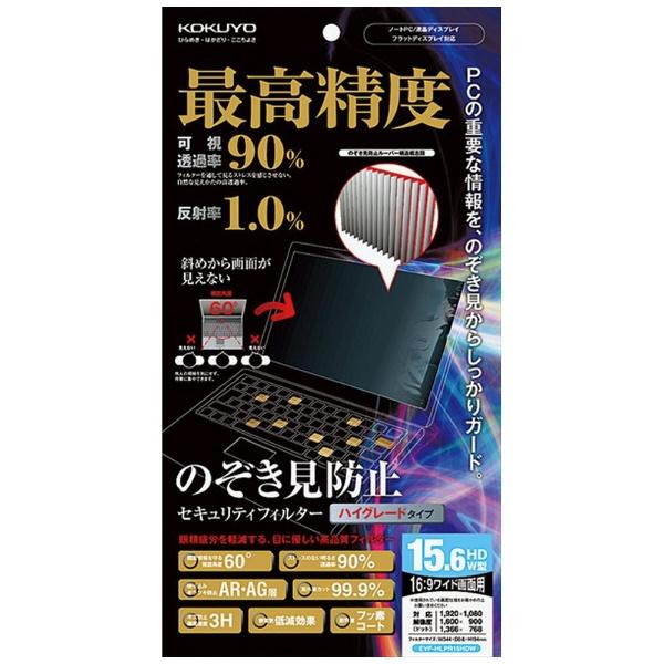 【送料無料】 コクヨ 15.6インチワイド用 OAフィルター のぞき見防止タイプ ハイグレードタイプ HD対応 EVF-HLPR15HDW