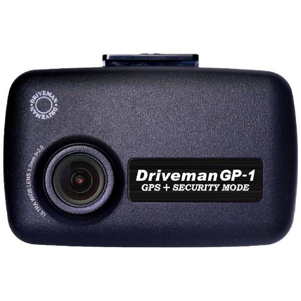 【送料無料】 アサヒリサーチ ドライブレコーダー Driveman GP-1フルセット GP-1F [一体型 /スーパーHD・3M(300万画素) /GPS対応]