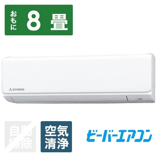 【標準工事費込!】 三菱重工 MITSUBISHI HEAVY INDUSTRIES SRK25TW-W エアコン ビーバーエアコン TWシリーズ [おもに8畳用 /100V]