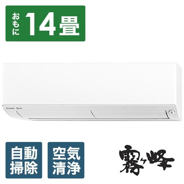 【標準工事費込!】 三菱 Mitsubishi Electric MSZ-L4018S-W エアコン 霧ヶ峰 Lシリーズ [おもに14畳用 /200V]