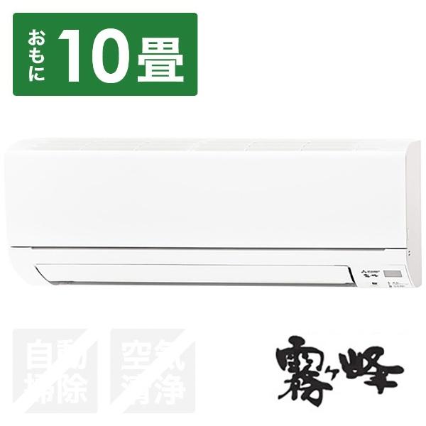 【標準工事費込!】 三菱 Mitsubishi Electric 【5%OFFクーポン 11/12 20:00~11/12 23:59】MSZ-GE2818-W エアコン 霧ヶ峰 GEシリーズ [おもに10畳用 /100V]
