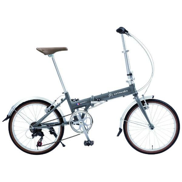 【送料無料】 シトロエン 20型 折りたたみ自転車 シトロエン AL-FDB207(グレー/外装7段変速) 65203-14【組立商品につき返品不可】 【代金引換配送不可】