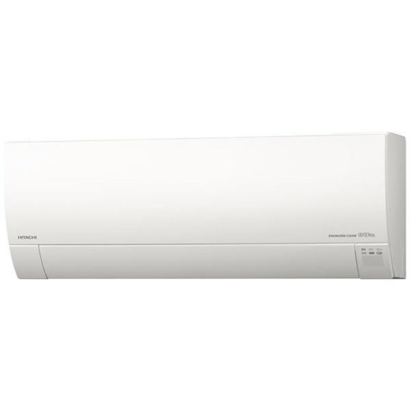 【標準工事費込!】 日立 HITACHI RAS-G25H-W エアコン ステンレス・クリーン 白くまくん Gシリーズ [おもに8畳用 /100V]