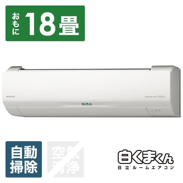 【標準工事費込!】 日立 HITACHI RAS-WBK56H2-W エアコン ステンレス・クリーン 白くまくん WBKシリーズ [おもに18畳用 /200V]