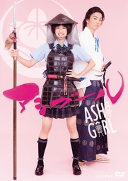 【送料無料】 ハピネット アシガール DVD BOX【DVD】