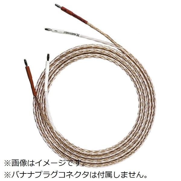 【送料無料】 KIMBER 2.5m スピーカーケーブル 両端の被覆処理のみ/プリストリップド裸線 8TC/2.5M/BARE/BW [2m~]