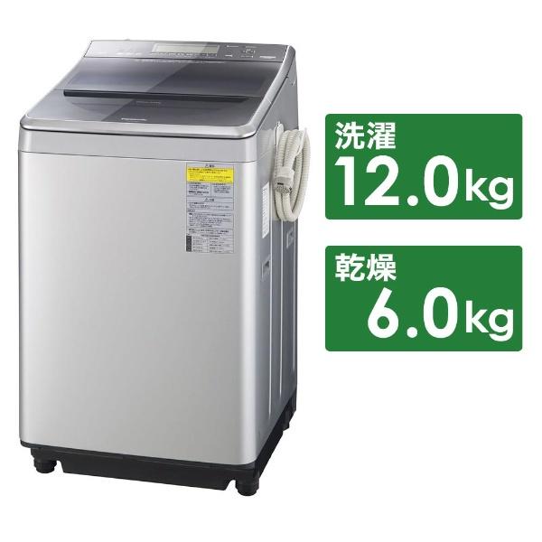 【標準設置費込み】 パナソニック Panasonic NA-FW120V1-S 縦型洗濯乾燥機 シルバー [洗濯12.0kg /乾燥6.0kg /ヒーター乾燥(水冷・除湿タイプ) /上開き]