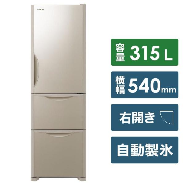 【標準設置費込み】 日立 HITACHI 《基本設置料金セット》R-S32JV 冷蔵庫 真空チルド Sシリーズ クリスタルシャンパン [3ドア /右開きタイプ /315L]