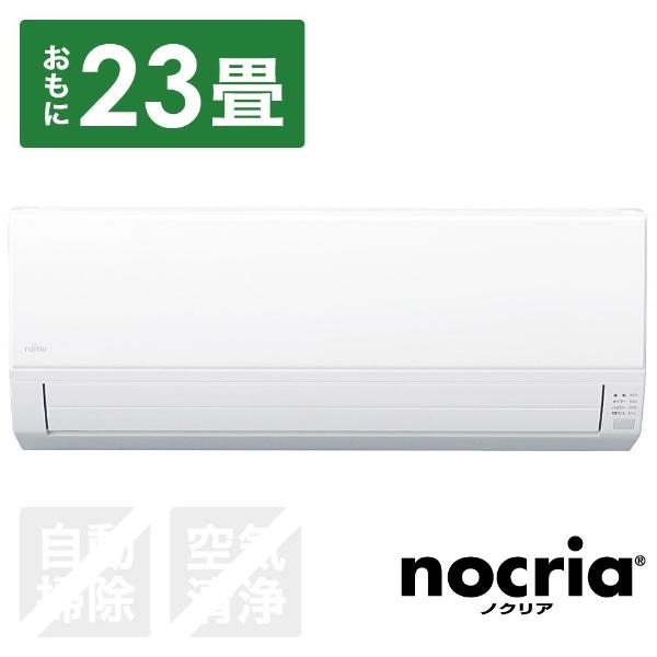 【標準工事費込!】 富士通ゼネラル FUJITSU GENERAL AS-V71H2-W エアコン nocria(ノクリア) Vシリーズ [おもに23畳用 /200V]