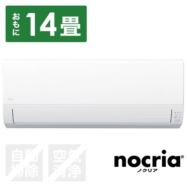 【標準工事費込!】 富士通ゼネラル FUJITSU GENERAL AS-V40H-W エアコン nocria(ノクリア) Vシリーズ [おもに14畳用 /100V]