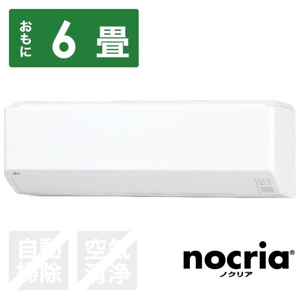 【標準工事費込!】 富士通ゼネラル FUJITSU GENERAL AS-C22H-W エアコン nocria(ノクリア) Cシリーズ [おもに6畳用 /100V]