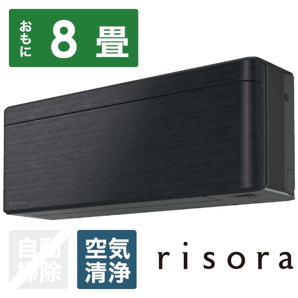 【標準工事費込!】 ダイキン DAIKIN S25VTSXS-K エアコン risora(リソラ) SXシリーズ [おもに8畳用 /100V]