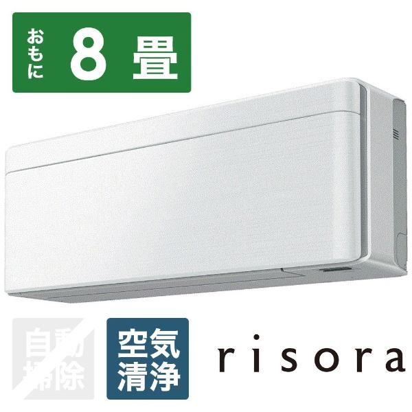 【標準工事費込!】 ダイキン DAIKIN S25VTSXS-F エアコン risora(リソラ) SXシリーズ [おもに8畳用 /100V]