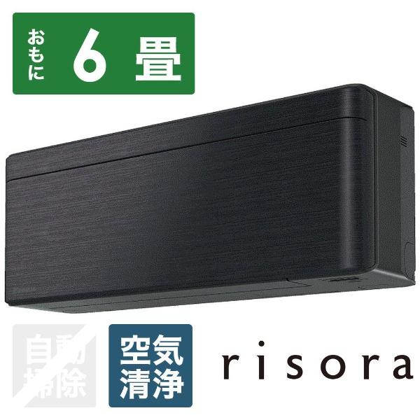 【標準工事費込!】 ダイキン DAIKIN S22VTSXS-K エアコン risora(リソラ) SXシリーズ [おもに6畳用 /100V]