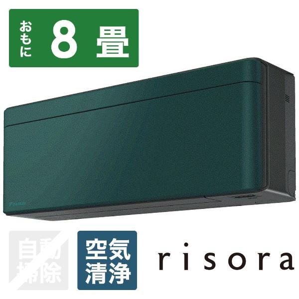 【標準工事費込!】 ダイキン DAIKIN S25VTSXS-G エアコン risora(リソラ) SXシリーズ [おもに8畳用 /100V]