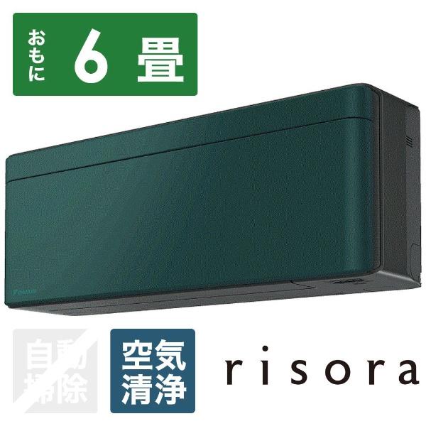 【標準工事費込!】 ダイキン DAIKIN S22VTSXS-G エアコン risora(リソラ) SXシリーズ [おもに6畳用 /100V]
