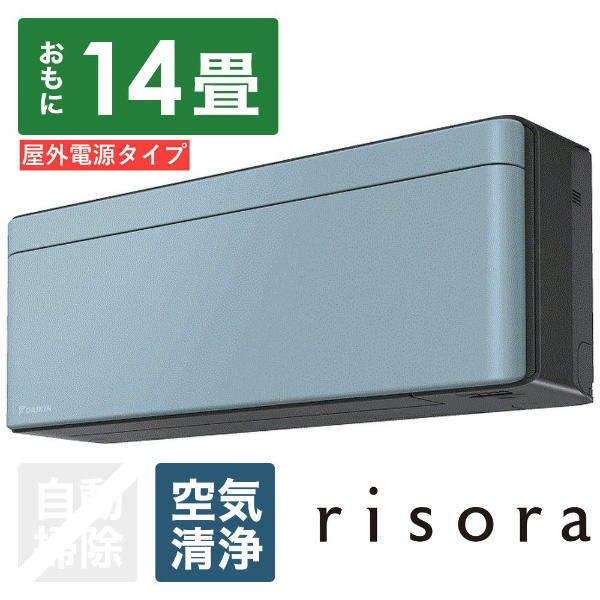 【標準工事費込!】 ダイキン DAIKIN S40VTSXV-A エアコン risora(リソラ) SXシリーズ[屋外電源タイプ] [おもに14畳用 /200V]