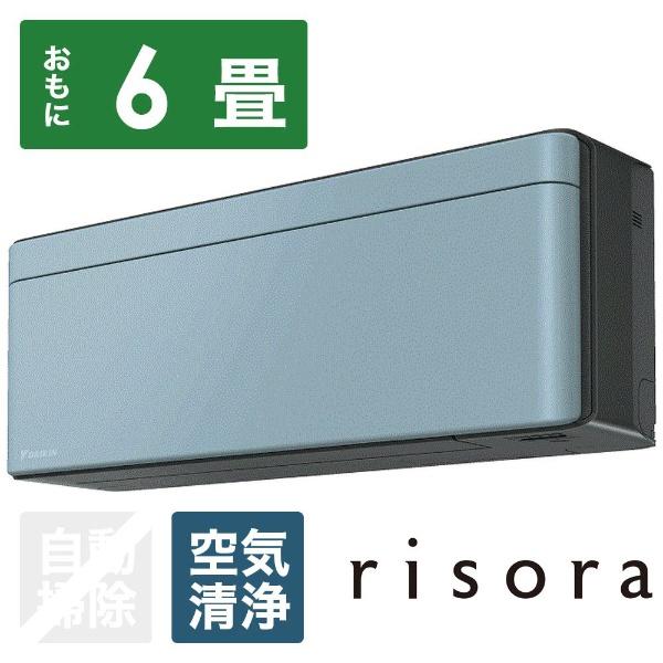 【標準工事費込!】 ダイキン DAIKIN S22VTSXS-A エアコン risora(リソラ) SXシリーズ [おもに6畳用 /100V]