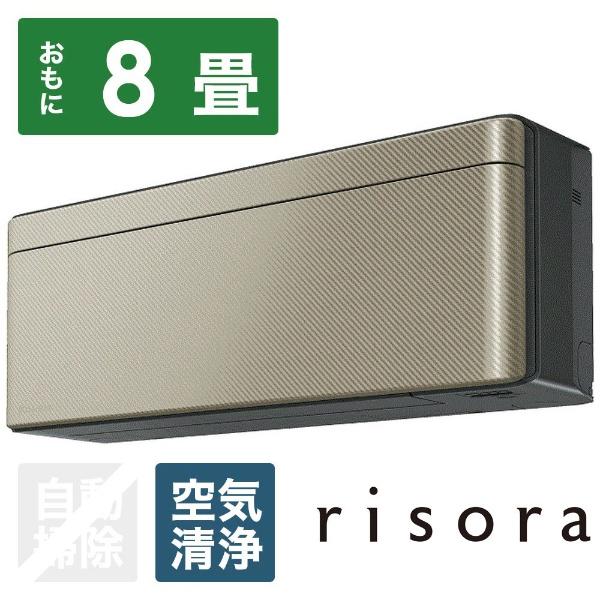 【標準工事費込!】 ダイキン DAIKIN S25VTSXS-N エアコン risora(リソラ) SXシリーズ [おもに8畳用 /100V]