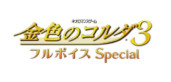 【2018年09月20日発売】 【送料無料】 コーエーテクモゲームス 【予約特典付き】金色のコルダ3 フルボイス Special トレジャーBOX【PS Vita】