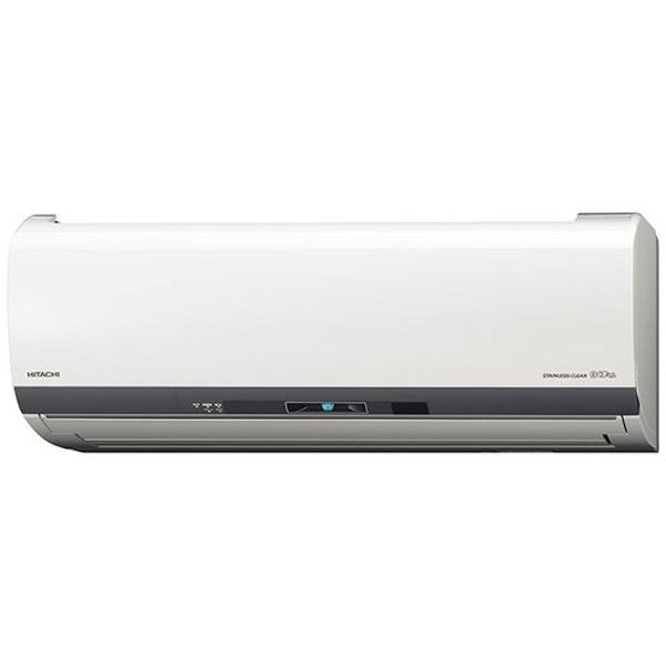 【標準工事費込!】 日立 HITACHI RAS-EL56H2-W エアコン ステンレス・クリーン 白くまくん ELシリーズ [おもに18畳用 /200V]