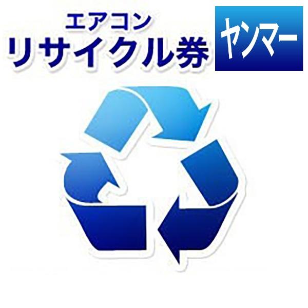【送料無料】 ビックカメラ エアコンリサイクル (ヤンマー) (本体同時購入時、処分するエアコンのリサイクルをご希望のお客様用)