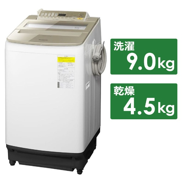 【標準設置費込み】 パナソニック Panasonic NA-FW90S6-N 縦型洗濯乾燥機 シャンパン [洗濯9.0kg /乾燥4.5kg /ヒーター乾燥(水冷・除湿タイプ) /上開き]