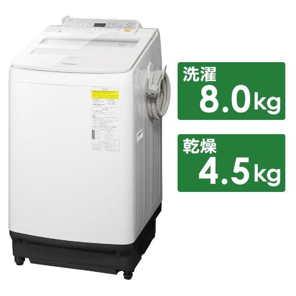 【標準設置費込み】 パナソニック Panasonic NA-FW80S6-W 縦型洗濯乾燥機 ホワイト [洗濯8.0kg /乾燥4.5kg /ヒーター乾燥(水冷・除湿タイプ) /上開き]