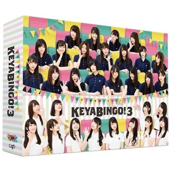 【送料無料】 バップ 全力!欅坂46バラエティー KEYABINGO!3 DVD-BOX(初回生産限定)【DVD】