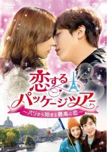 【送料無料】 NBCユニバーサル 恋するパッケージツアー ~パリから始まる最高の恋~ DVD-SET1【DVD】