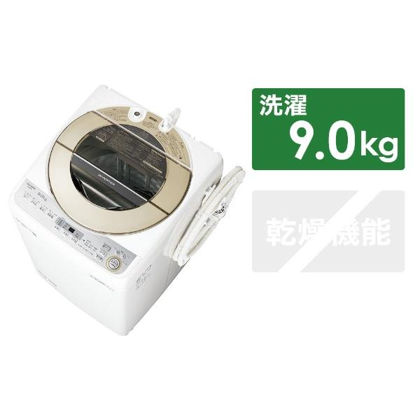 【標準設置費込み】 シャープ SHARP ES-GV9C-N 全自動洗濯機 ゴールド [洗濯9.0kg /乾燥機能無 /上開き]