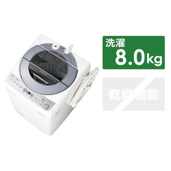 【標準設置費込み】 シャープ SHARP ES-GV8C-S 全自動洗濯機 シルバー [洗濯8.0kg /乾燥機能無 /上開き]