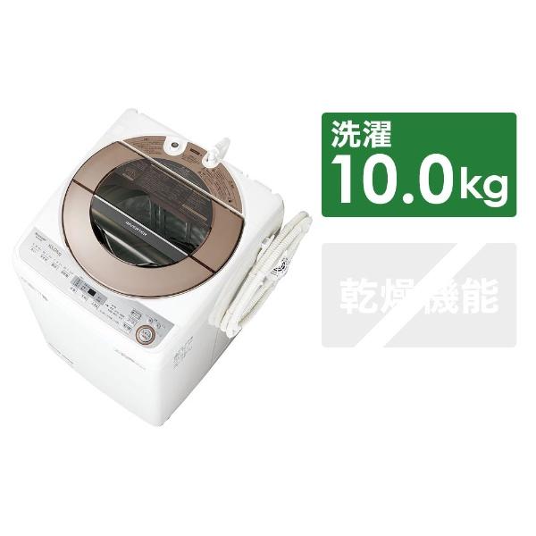【標準設置費込み】 シャープ SHARP ES-GV10C-T 全自動洗濯機 ブラウン [洗濯10.0kg /乾燥機能無 /上開き]