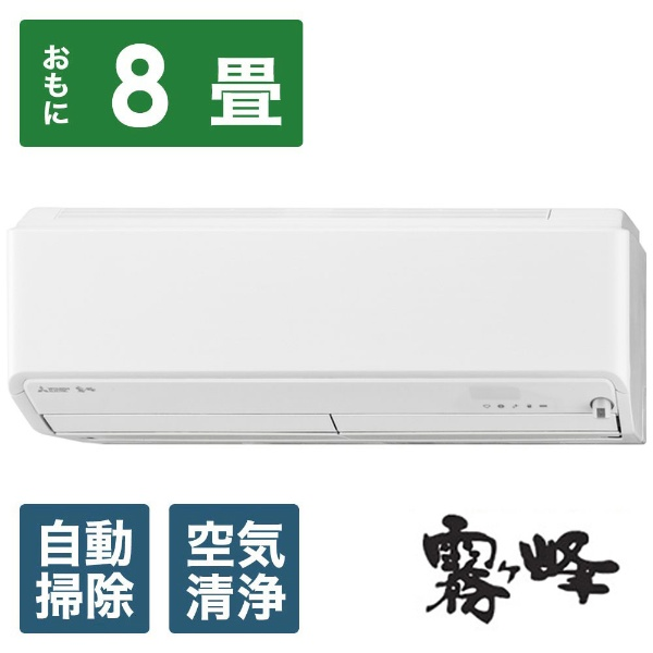【標準工事費込!】 三菱 Mitsubishi Electric MSZ-ZD2518-W エアコン ズバ暖霧ヶ峰 ZDシリーズ [おもに8畳用 /100V]