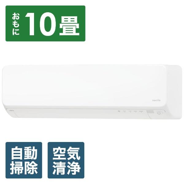 【標準工事費込!】 富士通ゼネラル FUJITSU GENERAL AS-288BKD-W エアコン BKDシリーズ [おもに10畳用 /100V]