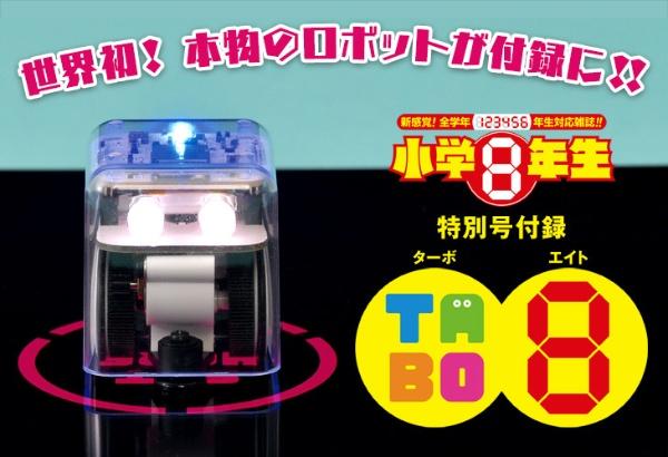 【送料無料】 小学館 小学8年生特別号 ロボット「TABO 8」
